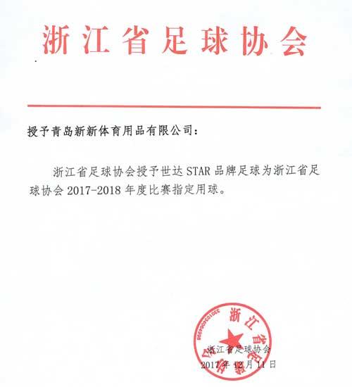 浙江省足球协会